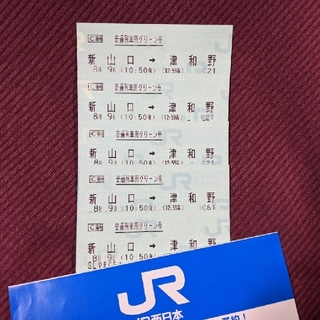 【定価割れ】 SLやまぐち グリーン席 8/9  新山口→津和野 青春18きっぷ(鉄道乗車券)