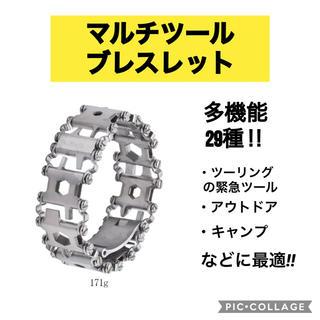 多機能ブレスレット サバイバル アウトドア マルチツール 工具 シルバー(工具/メンテナンス)
