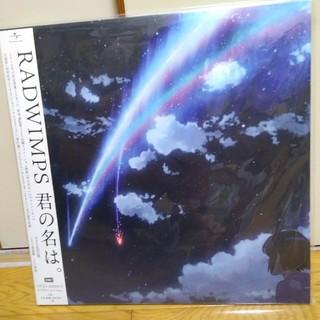 【新品未開封】RADWIMPS 君の名は サウンドトラック LP盤(映画音楽)