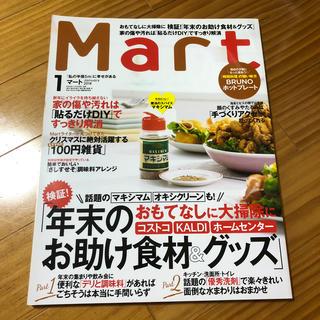 コストコ(コストコ)のMart (マート) 2018年 01月号(生活/健康)