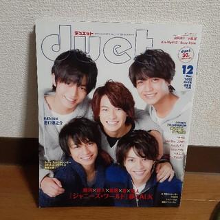 ジャニーズ(Johnny's)のDuet (デュエット) 2015年 12月号 雑誌(その他)