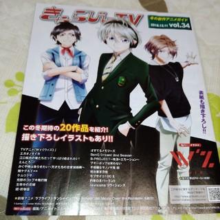 きゃらびいTV vol. 34(アニメ)