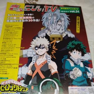 きゃらびいTV vol. 31(アニメ)