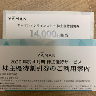 ヤーマン(YA-MAN)のヤーマン  株主優待 14000円分(その他)
