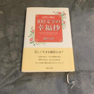 シュフトセイカツシャ(主婦と生活社)の女性に贈る100文字の幸福抄 池田大作(人文/社会)