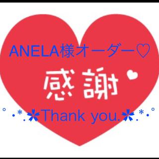 ANELA様オーダー専用♡サンキューシール♡おまけ付き♡(宛名シール)