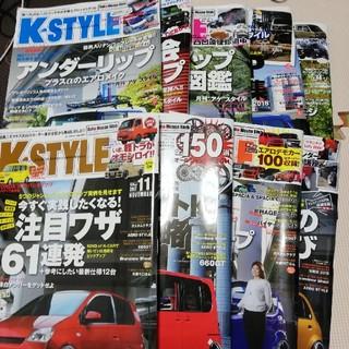 K-STYLE (ケイスタイル) 2019年 08月号他(車/バイク)