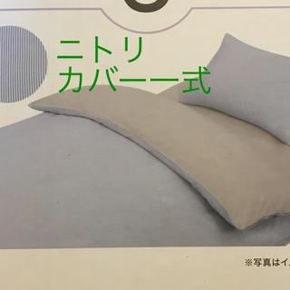 ニトリ(ニトリ)の【新品未使用】シングル 布団カバー一式(シーツ/カバー)