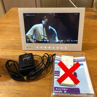 ソフトバンク(Softbank)のリモコンなし防水ポータブルテレビ フォトビジョン hw202 改造済 全画面(テレビ)
