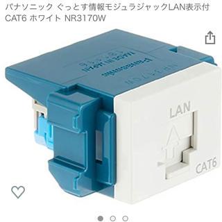 パナソニック(Panasonic)のパナソニック ぐっとす情報モジュラジャック CAT6 ホワイト NR3170W(PC周辺機器)
