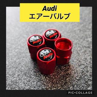 アウディ audi エアーバルブ 赤×4 レア エアバブル(車外アクセサリ)