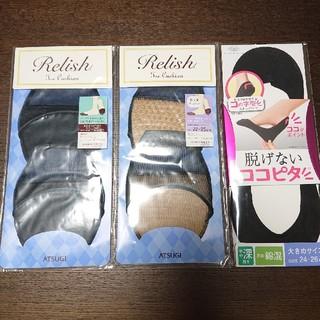 アツギ(Atsugi)のRelish☆トゥクッション & 脱げないココピタ!フットカバー   ブラック(ソックス)