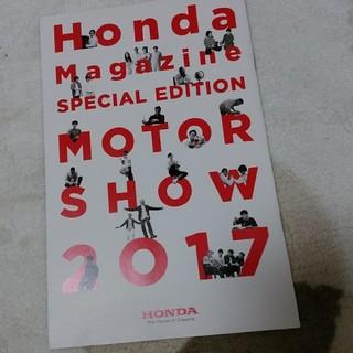 ホンダ(ホンダ)の2017モーターショー ホンダカタログ(カタログ/マニュアル)