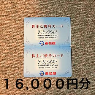 ニシマツヤ(西松屋)の西松屋 株主優待 16,000円分(最新)(ショッピング)