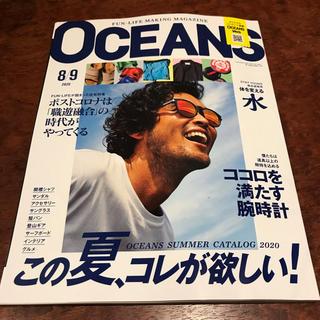 ロンハーマン(Ron Herman)のOCEANS (オーシャンズ) 2020年 8/9月号(ファッション)