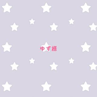 ゆず様(ドキュメンタリー)