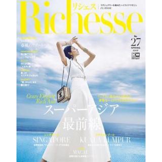 シュフトセイカツシャ(主婦と生活社)のRichesse(リシェス)No.27(ファッション)