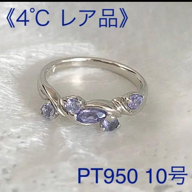 4℃(ヨンドシー)のお値下げ!!《レア品》PT9504℃プラチナタンザナイトリング10号 レディースのアクセサリー(リング(指輪))の商品写真