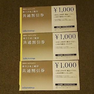 プリンス(Prince)の西武ホールディングス 共通割引券 3000円分 株主優待券(その他)