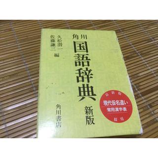 カドカワショテン(角川書店)の新品/未使用 角川 国語辞書(語学/参考書)