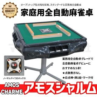 エイモス(AMOS)の全自動麻雀卓 アモスシャルムTA-3CH(麻雀)