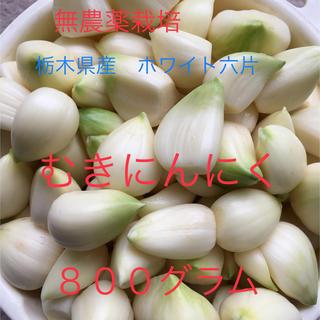 国産 むき にんにく ホワイト六片 ニンニク 無農薬 800グラム 料理が楽に!(野菜)