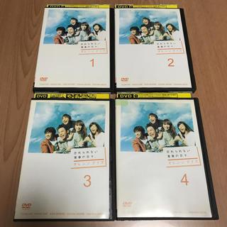 【DVD】オレンジデイズ 全5巻(5巻抜け)    妻夫木聡 柴咲コウ 成宮寛貴(TVドラマ)
