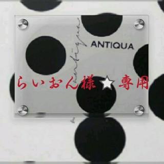 アンティカ(antiqua)のantiqua⭐麻混サルエルパンツ(サルエルパンツ)