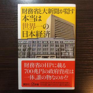 コウダンシャ(講談社)の「財務省と大新聞が隠す本当は世界一の日本経済」(ビジネス/経済)