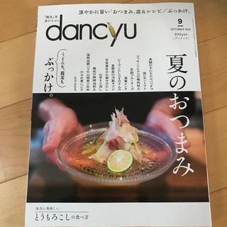 dancyu (ダンチュウ) 2020年 09月号(料理/グルメ)