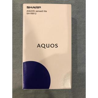 アクオス(AQUOS)の新品未開封 AQUOS sense3 lite SIMフリー シルバー 一括購入(スマートフォン本体)