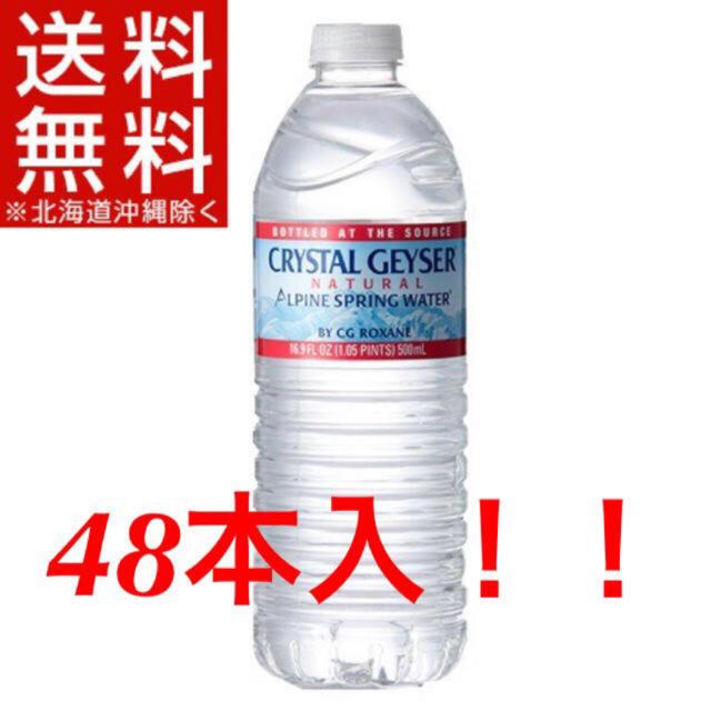 クリスタルガイザー 48本 食品/飲料/酒の飲料(ミネラルウォーター)の商品写真
