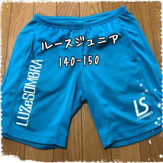 LUZ - ⚽️ルース ジュニア用パンツ 140-150⚽️