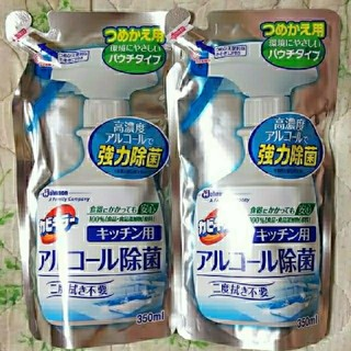 ジョンソン(Johnson's)の新品未開封 カビキラー アルコール除菌 2パック 詰替(日用品/生活雑貨)