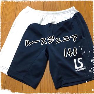 ルース(LUZ)の⚽️ルース ジュニア用パンツ 140⚽️ (ウェア)