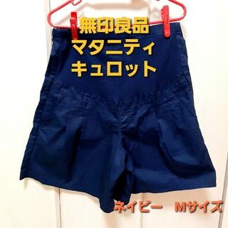 ムジルシリョウヒン(MUJI (無印良品))のマタニティ キュロットスカート Mサイズ(マタニティボトムス)