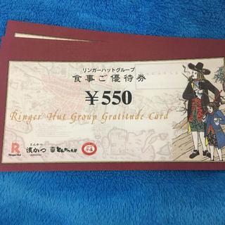 リンガーハット 株主優待 5,500円分 (550円券 ×10枚)   濵かつ (レストラン/食事券)