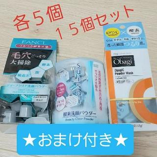 ファンケル★スイサイ★オバジ 酵素洗顔パウダー 人気3種セット