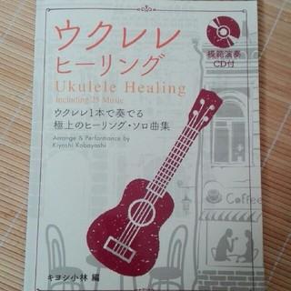 ウクレレ・ヒーリング 模範演奏CD付(楽譜)