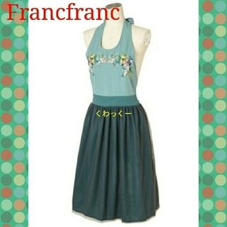 フランフラン(Francfranc)のフランフラン エプロン 新品 ジョリ 刺繍 グリーン 緑(その他)