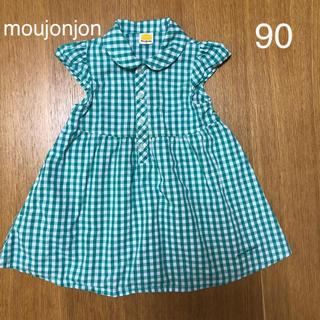 ムージョンジョン(mou jon jon)のmoujonjon   ワンピース 90  ギンガム(ワンピース)