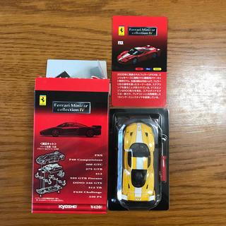 フェラーリ(Ferrari)のKYOSHO 京商 1/64 ミニカーコレクション フェラーリ FXX イエロー(ミニカー)