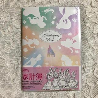 ディズニー(Disney)のディズニープリンセス 家計簿(手帳)