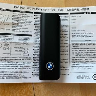 ビーエムダブリュー(BMW)のモバイルチャージャー3個セット(バッテリー/充電器)