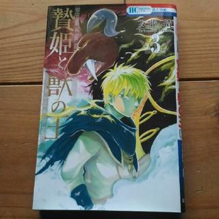ハクセンシャ(白泉社)の贄姫と獣の王 3(少女漫画)