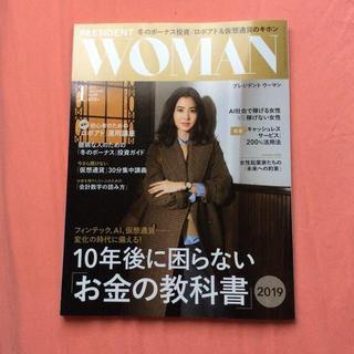 ニッケイビーピー(日経BP)のPRESIDENT WOMAN(プレジデント ウーマン) 2019年 01月号(ビジネス/経済/投資)