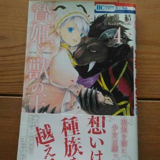 ハクセンシャ(白泉社)の贄姫と獣の王 4(少女漫画)