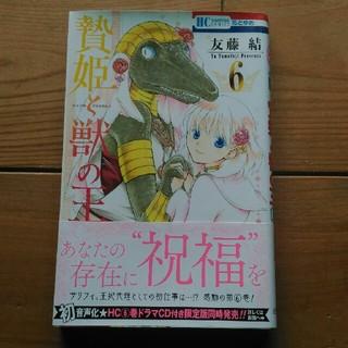 ハクセンシャ(白泉社)の贄姫と獣の王 6(少女漫画)