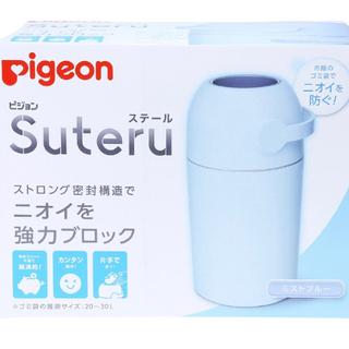 Pigeon - ピジョン ステール 新品 未使用