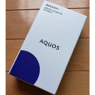 アクオス(AQUOS)のAQUOS sense3 lite ブラック 新品未使用(スマートフォン本体)